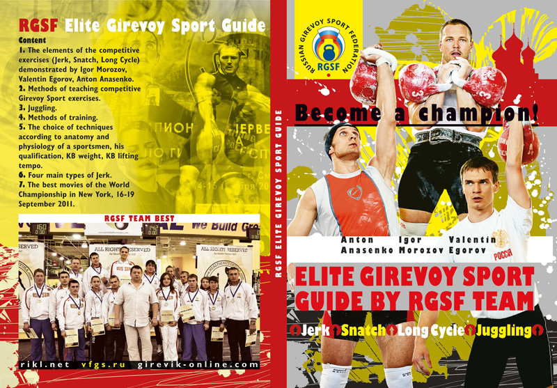 RGSF DVD about kettlebell training
