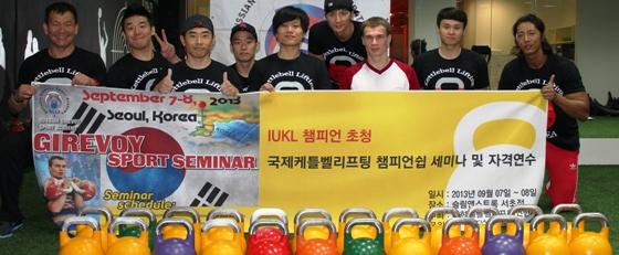 Girevoy sport seminar, Seoul, Korea, 2013, RGSF