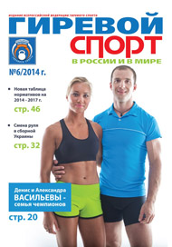 "Magazine ""Girevoy sport in Russia and around the World"" #6"