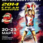 Juniors russian championship on kettlebell sport 2014