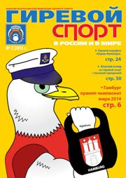 "Magazine ""Girevoy sport in Russia"" issue 7"