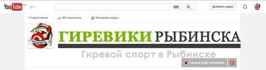 Rybinsk kettlebell team youtube channel