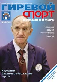 "Magazine ""Girevoy sport in Russia and aroud the World"" #8"