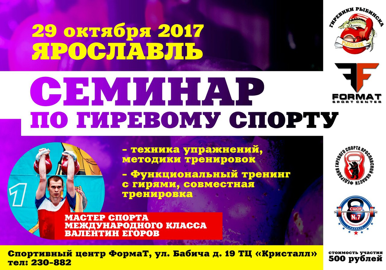 Girevoy sport workshop in Yaroslavl
