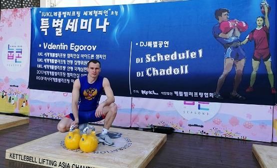 Valentin Egorov on kettlebell festival in Seoul